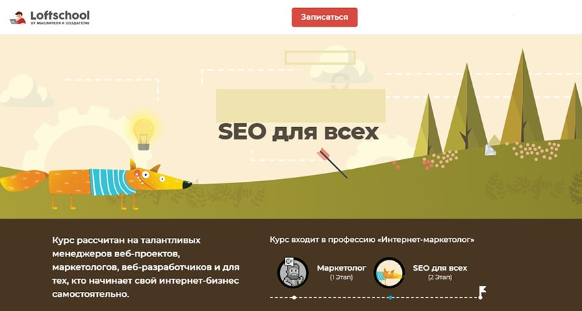 loftschool-seo