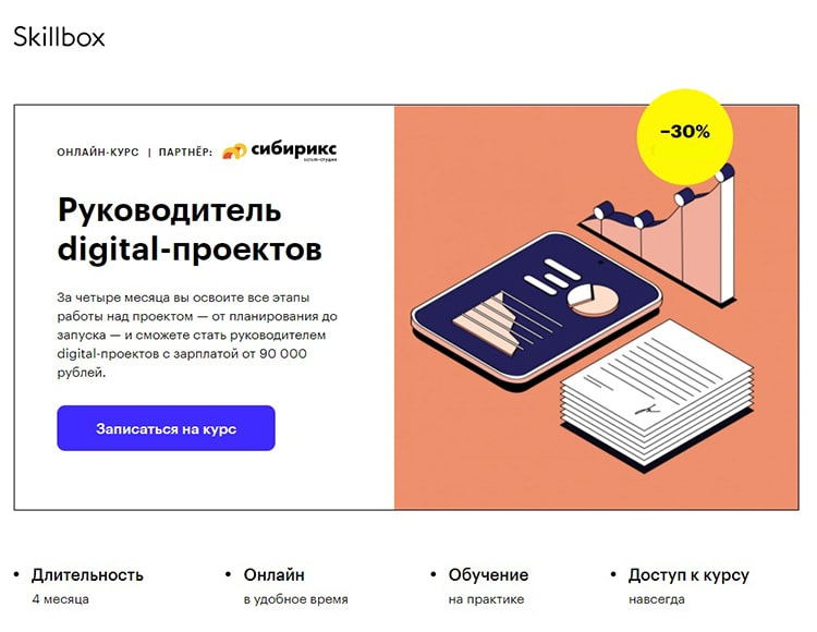 project-manager-skiilbox
