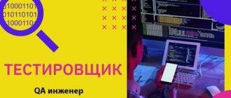 testirovshik-QA
